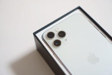縁あって入手した「iPhone 11Pro」。やはりすごいね。