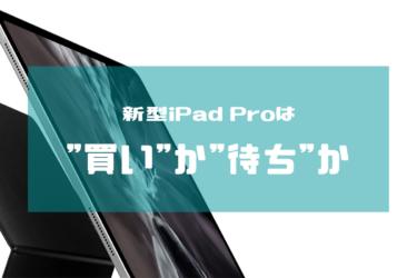 """新型iPad Pro発表。冷静になって""""買い""""なのか""""待ち""""なのかどうかを考える。"""