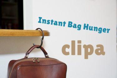 【レビュー】おしゃれで使い勝手のいいバッグハンガー『clipa(クリッパ )』