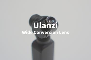 【Osmo Pocketアクセサリー】Ulanziの広角レンズは全ユーザーにおすすめの神レンズ