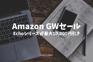 最大1万円引きのAmazon EchoのGWセール開始。Echo DotもEcho Showも安い。