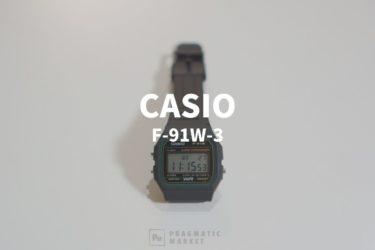 【CASIO F-91W-3レビュー】時刻の正確さもタフさも電池寿命も全て兼ね備えた『チープカシオ』は完成された腕時計