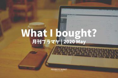 【月刊プラマケ】2020年5月を振り返る What I bought.