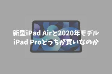 """新型iPad Air発表。初代iPad Proユーザーの僕が現行iPad Proか新型iPad Airどちらが""""買い""""なのかを考える。"""