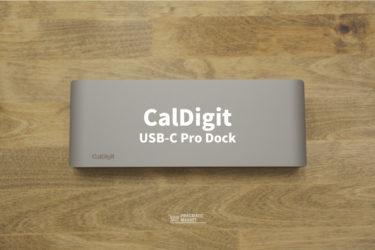【CalDigit USB-C Pro Dockレビュー】Thunderbolt3非対応の12インチMacBookでも使える最強のUSB-Cドック