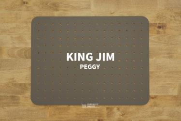 【キングジム PEGGY レビュー】手軽に使えて卓上収納がオシャレにできるデスクサイズの有孔ボード(ペグボード)がいい感じ