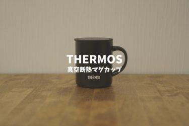 "【THERMOS 真空断熱マグカップ レビュー】""飲み時""が続く長時間保温&保冷ができるコスパ最強のサーモスのマグカップは今年も大活躍間違いなし。"