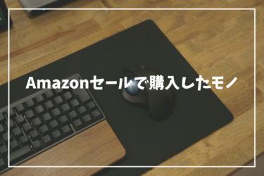 【2020年】Amazonブラックフライデーとサイバーマンデーで購入したアイテム紹介