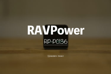 【RAVpower RP-PC136 レビュー】デスク周りにも出張にもオススメなコンパクトなのに4ポート搭載で最大65W充電が可能なUSB充電器