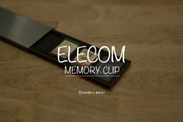 "【ELECOM MEMORY CLIP レビュー】アルミ製のミニマルデザインが秀逸な超薄型のスライド式SDカードケース""メモリークリップ"""