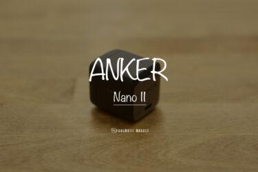 【ANKER Nano Ⅱ 45W レビュー】充電器の完成形。世界最小クラスで超パワフルな最大45W出力のPD対応のUSB-C充電器